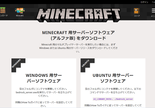 再び Minecraft Server を立てる | 大人の自由研究